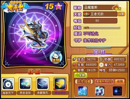 龙斗士圣魔塞斯80级15星属性 守护