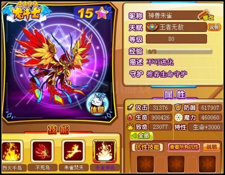龙斗士神兽朱雀80级15星属性 守护
