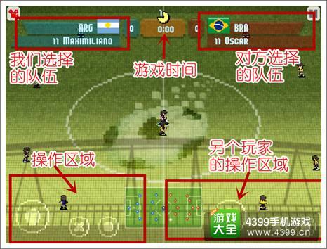 像素杯足球双人模式