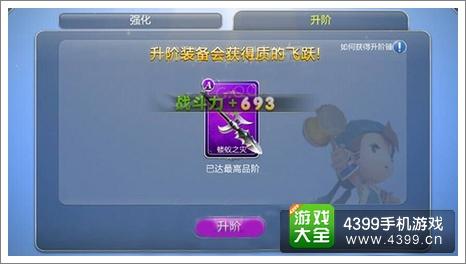 天天争霸紫装