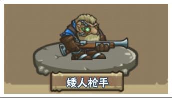 热斗军团矮人枪手