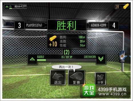 决战足球2015