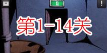 逃脱本色1-14怎么过 特殊关卡图文攻略