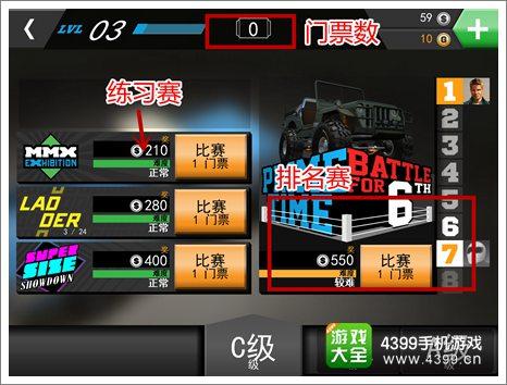 MMX赛车比赛选择