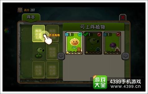 植物大战僵尸:全明星玩法