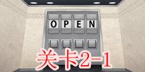 """逃脱本色2-1攻略 用""""OPEN""""开门"""