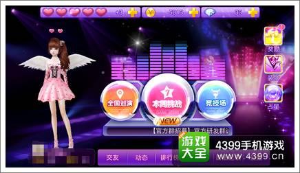 全民炫舞好友系统上线 更新版送永久龙猫背饰