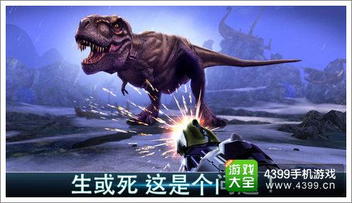 夺命侏罗纪手游