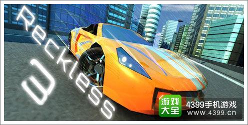 鲁莽赛车2