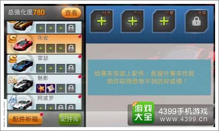 天天飞车新版本超级配件系统解析