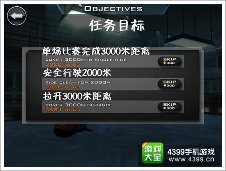 幻影游艇3任务目标