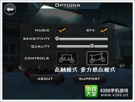 幻影游艇3操作模式