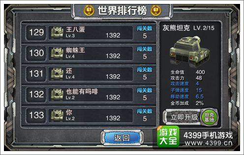 全民坦克大战评测