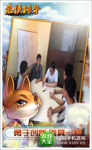 《兔侠传奇》创作团队