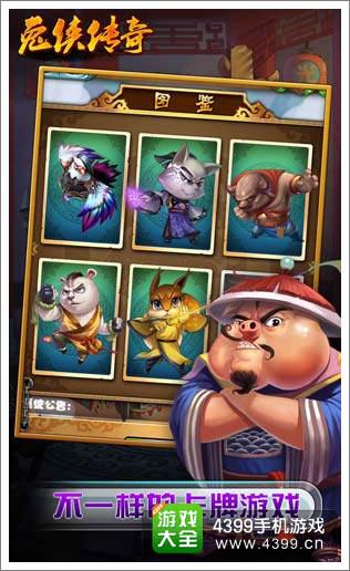 《兔侠传奇》游戏画面截图
