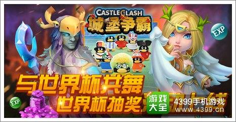 城堡争霸活动