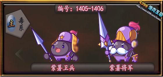 洛克王国紫薯卫兵_紫薯将军