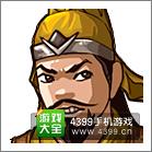 塔防三国志邓茂