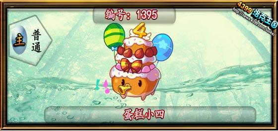 洛克王国蛋糕小四技能表