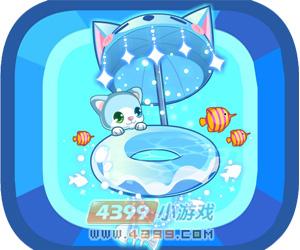 清凉猫猫泳圈