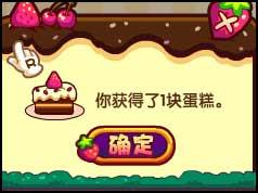 洛克王国四周年蛋糕