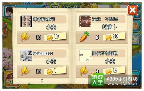 全民农场种子怎么买