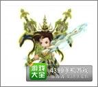 大武侠物语金蛇王图鉴