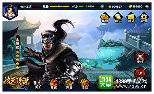《凌天传说》游戏画面截图