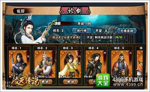 《凌天传说》人物画面截图