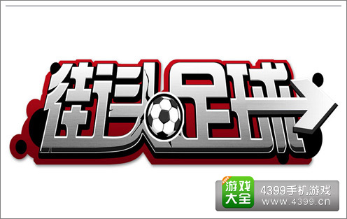 《街头足球》宣传图片