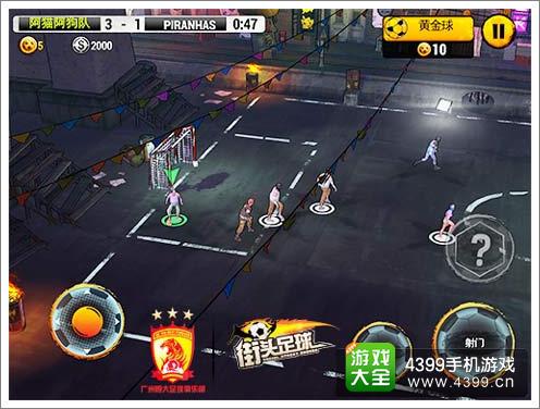 《街头足球》游戏画面截图