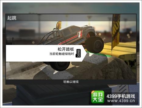 MMX赛车起跳技巧