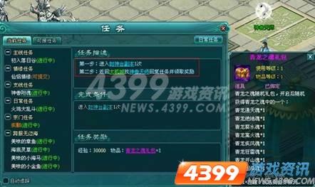 4399凡人修真2获极高战斗力 新附魂系统介绍