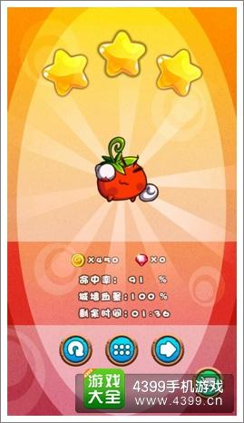 燃烧的蔬菜3关卡9