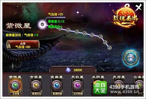 《战魂西游》游戏画面截图
