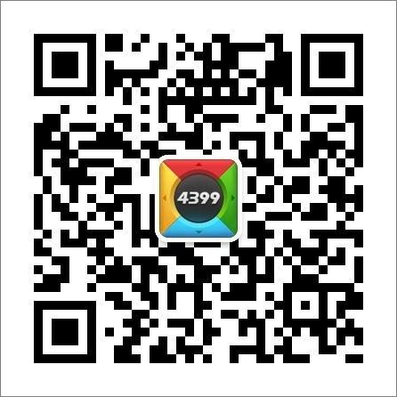 4399手游微信二维码