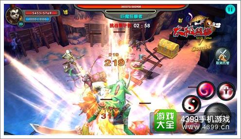 《太极熊猫》酷炫战斗画面