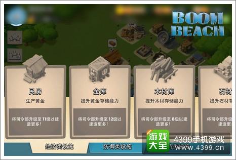 《海岛奇兵》经济建筑大全 建造自己的王国