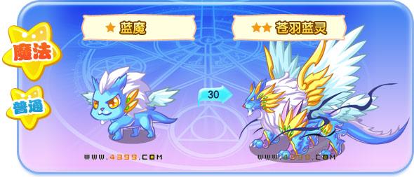 卡布仙踪苍羽蓝灵