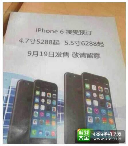 iPhone6资讯可信度多高 一张图告诉你