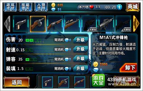 CF穿越前线生化危机M1A1