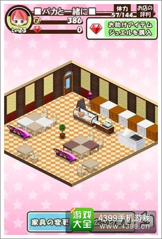 《心跳餐厅》Q萌游戏画面截图