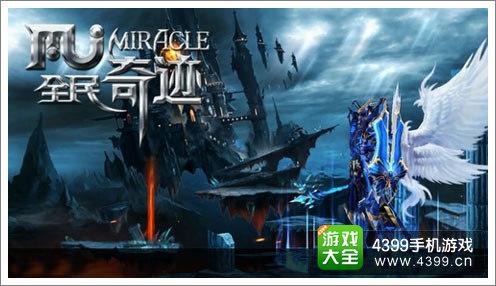 《全民奇迹》获韩国正版授权