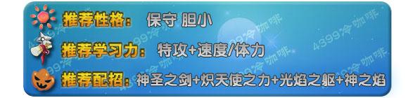 奥拉星神焰天使乌利 安琪乌利技能表练级学习力推荐