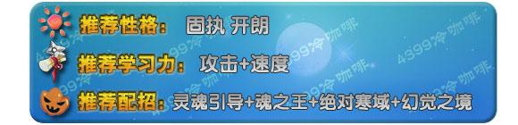 奥拉星魂王天使雷米 安琪雷米技能表练级学习力推荐