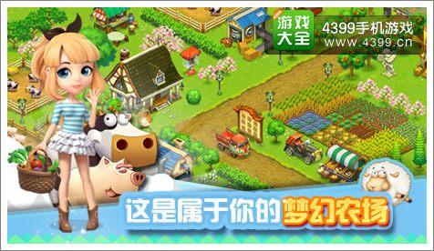全民农场好玩吗