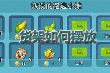 全民农场物品怎么摆放 提高销售量