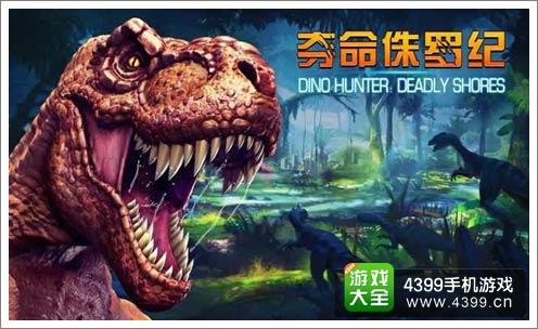 《夺命侏罗纪》安卓版上架