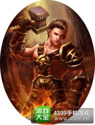 圣火英雄传锻造之神