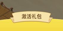 千岛物语新手礼包激活码怎么得 激活码怎么用